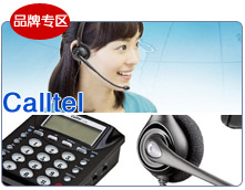 了解Calltel品牌