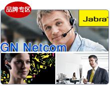 了解丹麦大北欧(GN Netcom)品牌