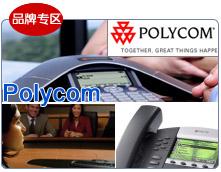 了解宝利通Polycom品牌
